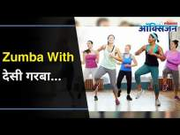 Zumba फिटनेस गरबाने ठेवा स्वतःला आणखी फिट | Zumba With Garba | Navratri Special 2020 - Marathi News | Zumba Fitness Keep yourself fit | Zumba With Garba | Navratri Special 2020 | Latest oxygen Videos at Lokmat.com