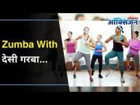 Zumba फिटनेस गरबाने ठेवा स्वतःला आणखी फिट   Zumba With Garba   Navratri Special 2020 - Marathi News   Zumba Fitness Keep yourself fit   Zumba With Garba   Navratri Special 2020   Latest oxygen Videos at Lokmat.com
