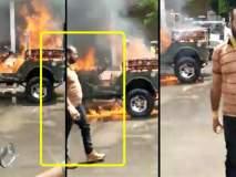 Video : Tik Tok च्या भानगडीत मॉडिफाईड जीपच पेटवली; तुरुंगाची हवा खाल्ली