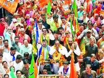 Maharashtra Election 2019 ; शक्तीप्रदर्शनाद्वारे उमेदवारांचे नामांकन