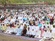 रमजान ईद परंपरागत उत्साहात