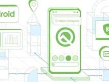 Android Q Beta डाऊनलोड करायचेय का? अगोदर मोबाईल यादीत आहे का पहा...