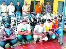 वाहन चोरांच्या टोळीतील आठ अटकेत, १४ वाहने जप्त