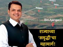 महाराष्ट्राला 'समृद्धी'कडे नेणारा महामार्ग ठरू शकतो देवेंद्र फडणवीसांसाठी 'राजमार्ग'