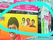 Maharashtra Election 2019 : सेना बंडखोराच्या होर्डिंगवर पक्षप्रमुखांचे छायाचित्र !
