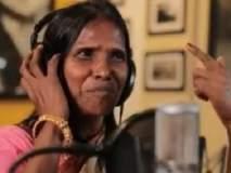 Video: 'रानू मंडलदी'ने रेकॉर्ड केले तिसरे गाणे, अंदाज आहे खास!!