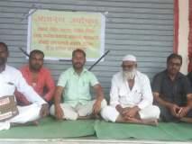 महाराष्ट्र ग्रामीण बँकेसमोर उपोषण