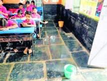 वर्गखोलीत भिजून घ्यावे लागते शिक्षणाचे धडे