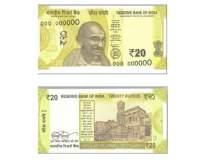 पिवळ्या रंगाची 20 रुपयांची नवी नोट; जाणून घ्या काय आहे वैशिष्ट्य..