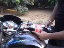 बाईकमधलं पेट्रोल काढून त्यानं टाकीत चक्क कोका-कोला भरलं, अन्...