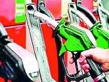 पेट्रोल, डिझेलच्या वाढत्या दरांमुळे वाहनधारकांमध्ये संताप
