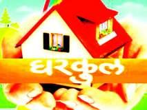 ४२ गावातील १०३०० लाभार्थी घरकुलाविना
