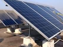 परभणी : १७ कोटी रुपयांच्या सौर ऊर्जा प्रकल्पास मंजुरी