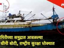 रत्नागिरीच्या समुद्रात आढळल्या चीनी बोटी, राष्ट्रीय सुरक्षा धोक्यात