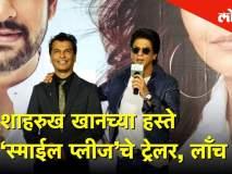 शाहरुख खानच्या हस्ते 'स्माईल प्लीज'चे ट्रेलर, लॉंच