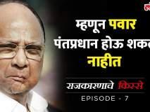 राजकारणाचे किस्से Episode 7 शरद पवार का होऊ शकले नाहीत पंतप्रधान ?