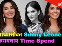 यांच्यासोबत Sunny Leone ला करायचाय Time Spend
