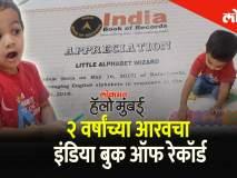 २ वर्षांच्या आरवचा इंडिया बुक ऑफ रेकॉर्ड