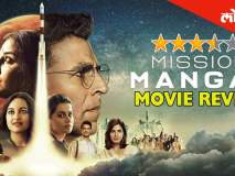 'मिशन मंगल' Movie Review | Rating 3.5 Star