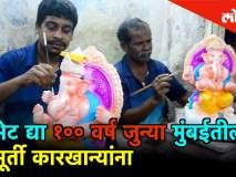 Ganesh Chaturthi 2019 चला भेट देऊया १०० वर्ष जुन्या मुंबईतील या मूर्ती कारखान्यांना