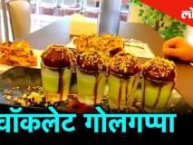 मुलुंड येथील 'ग्रास अँड गॉसिप्स' कॅफे मध्ये चॉकलेट पाणीपूरी नक्की ट्राय करा