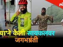 सायकलवर जगभम्रंती करणा-या 'गंधार कुलकर्णी'ची कहाणी