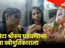 Ganesh Chaturthi 2019 भेटा श्रीरुप घडवणाऱ्या या स्त्री मुर्तिकाराला