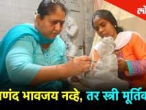 Ganesh Chaturthi 2019 नणंद भावजय नव्हे, तर स्त्री मूर्तिकार साकारताहेत बाप्पाची मूर्ती