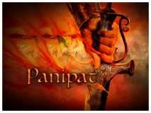 'पानिपत'मध्ये 'या' अभिनेत्रीची झाली एन्ट्री, या अभिनेत्रीनं एकेकाळी बोल्ड भूमिकेतून गाजवली होती बॉलिवूड इंडस्ट्री