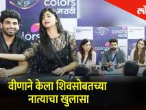 Bigg Boss Marathi 2 वीणाने केला शिवसोबतच्या नात्याचा खुलासा