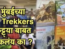 Hello Mumbai: 'या' अनोख्या Trekkers कट्ट्याबाबत ऐकलंय का?