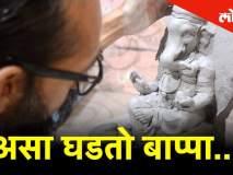 Ganesh Chaturthi 2019 असा घडतो शाडूचा बाप्पा..!