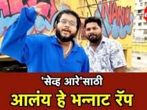 Hello Mumbai 'सेव्ह आरे'साठी आलंय हे भन्नाट रॅप