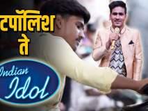 Thet From Set पॉप्युलर सिंगर 'सनी मलिक'चा बुटपाॅलिश ते Indian Idol 11 मधील प्रवास