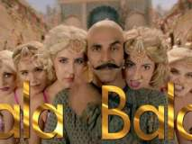 सोशल मीडियावर #TheBalaChallengeचा धुमाकूळ, तुम्हीही करू शकता TRY!!