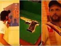 शाहिद आफ्रिदीच्या घरी आहे सोन्याची बंदूक; पण कशासाठी ठेवलीए, पाहा खास व्हिडीओ...