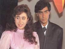 अजय देवगणला माझ्यात इंटरेस्ट असेल तर... असे का म्हणाली होती करिश्मा कपूर?
