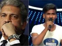 Indian Idol11 : बूट पॉलिश करणा-या सनीचा व्हिडीओ पाहून भावूक झालेत आनंद महिंद्रा, दिले चॅलेंज
