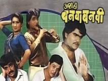 Ashi Hi Banwa Banwi Movie Dialogues : धनंजय मानेंची बनवाबनवी झाली ३० वर्षांची ; हे आहेत गाजलेले संवाद !