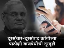 Atal Bihari Vajpayee: आत्मविश्वास अन् विकास... अटलबिहारी वाजपेयींनी देशाला काय-काय दिलं?