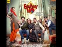 Badhaai Ho Review : प्रत्येकाने आवर्जून पाहावा असा चित्रपट