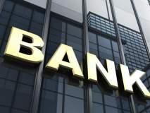 सावधान खातेदारांनो- तुमची बँक बुडतेय का हे तुम्हाला कळू शकते