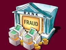 धक्कादायक! वर्षभरात बँकांमधील घोटाळे 15 टक्क्यांनी वाढले