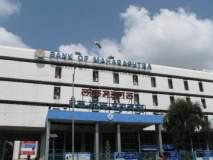 बँक ऑफ महाराष्ट्रचा तोटा पावणेचार हजार कोटींवर