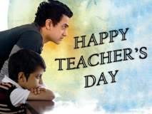 Teacher's Day - 'सर' ऑफ बॉलिवूड