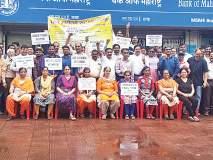 बँक कर्मचाऱ्यांचे धरणे आंदोलन