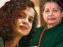 कंगना राणौतचा चित्रपट वादात, जे. जयललितांची भाची हायकोर्टात!!