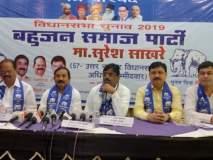 Maharashtra Assembly Election 2019 : बसपा यंदा महाराष्ट्रात खाते उघडणार