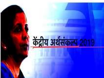 Budget 2019 : भारताला 'न्यू इंडिया'मार्गे महासत्तेपर्यंत नेईल का मोदी 2.0चं बजेट?