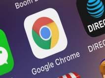 तुम्ही Chrome वापरताय?, मग जाणून घ्या 'या' गोष्टी